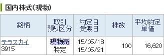 2015-05-18 09 30 48.jpg