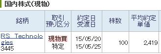2015-05-20 14 53 34.jpg