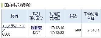 2017-12-19 20 39 21.jpg