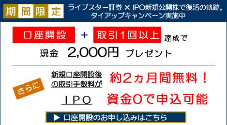 IPO復活の軌跡様キャンペーンバナー.png